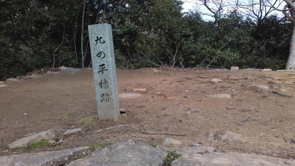 九の平櫓跡