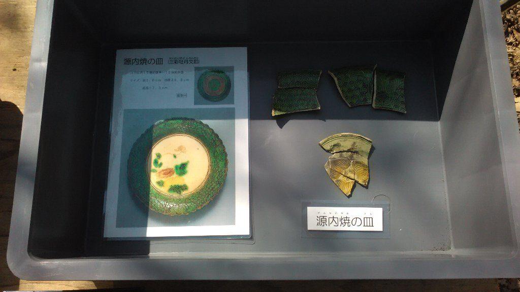 源内焼の皿