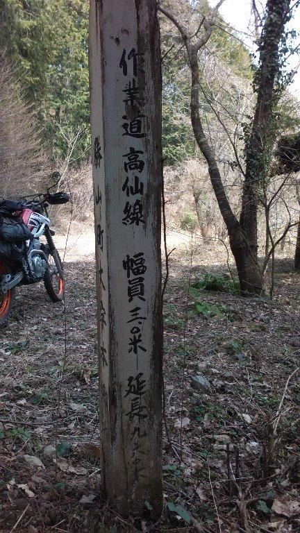 ふれあいの森。高仙線。