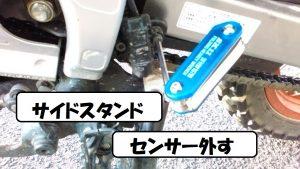 サイドスタンド。センサー。4mm