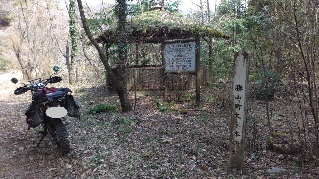 ふれあいの森。東屋。勝山町大字本郷地内 - コピー