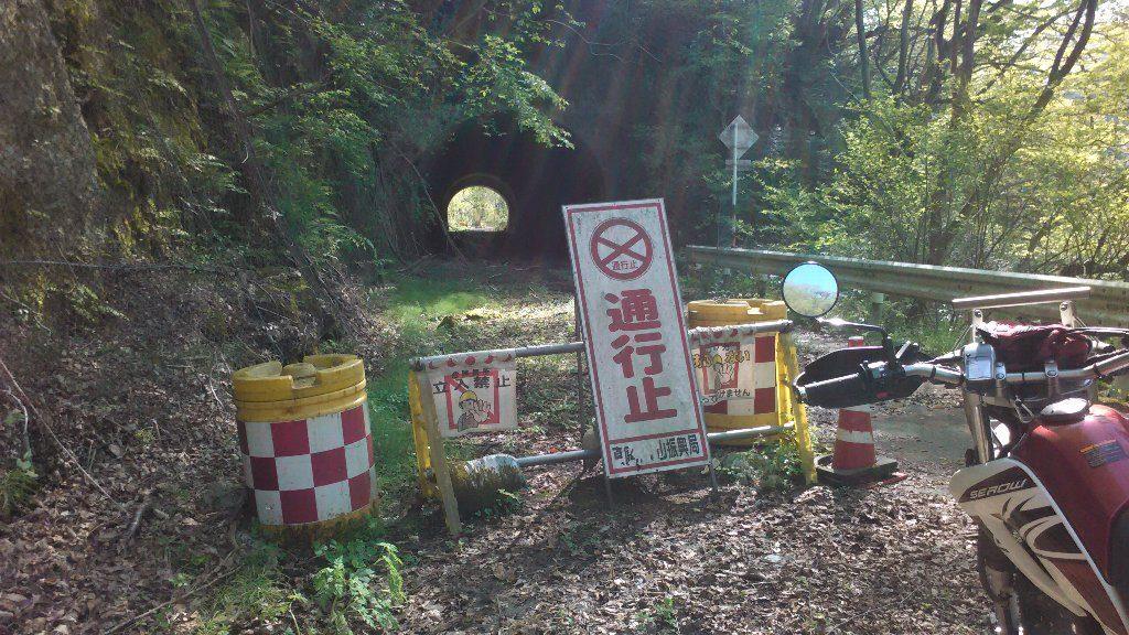 旧中和トンネル