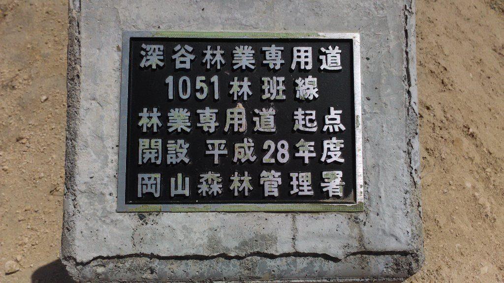 深谷林業専用道1051林班線