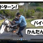 eyecatch バイクを回す