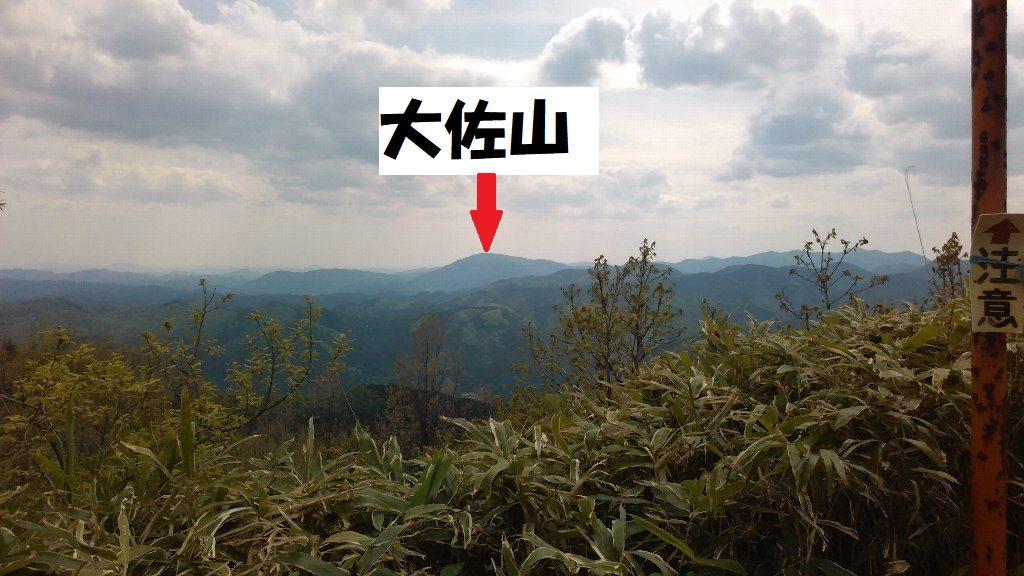 大佐山 - コピー