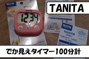 eyecatch kitchen timer