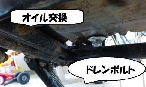 new drain plug attached 新しいドレンボルト。装着完了(1)