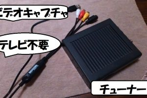 video capture tuner ビデオキャプチャ。チューナー 2018-02-12 - コピー