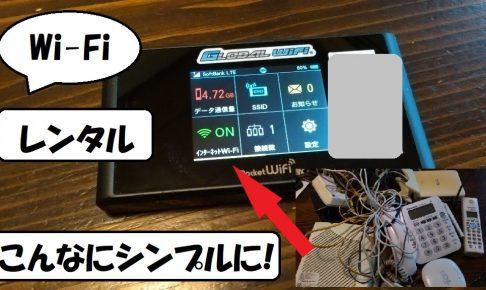 wifi rental ワイファイ。レンタル eyecatch