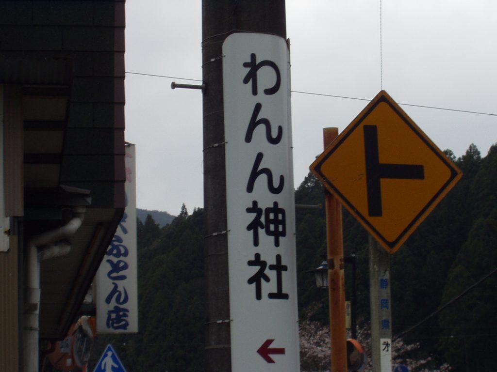 わんん神社