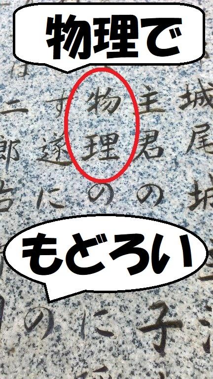 物理 (もどろい)(1) - コピー