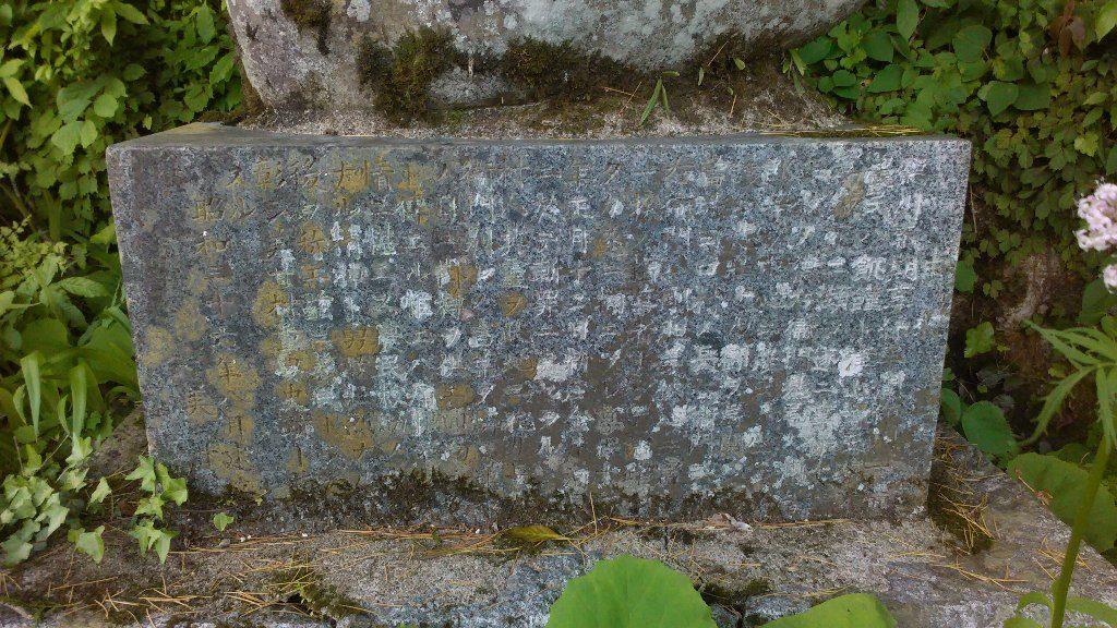 石碑。能書。読めない