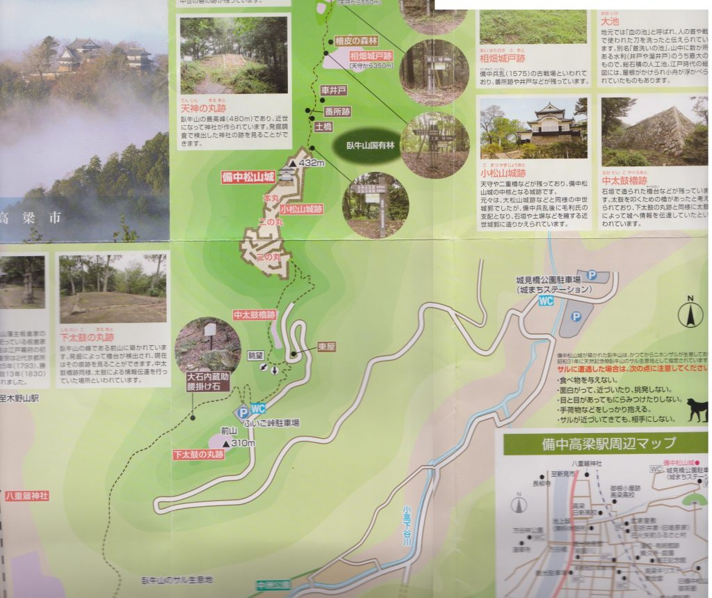 bicciu 備中松山城。全体地図