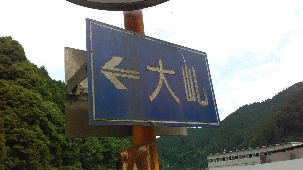 odawa おおだわ2