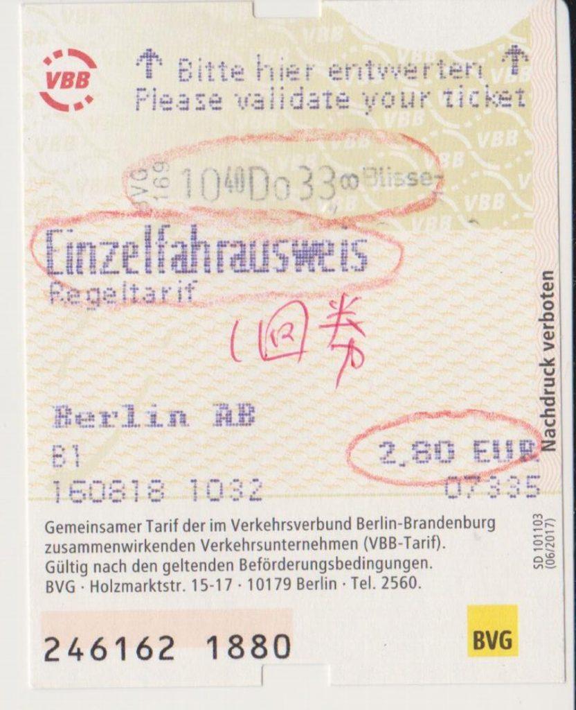 Einzelfahrausweis 1回券