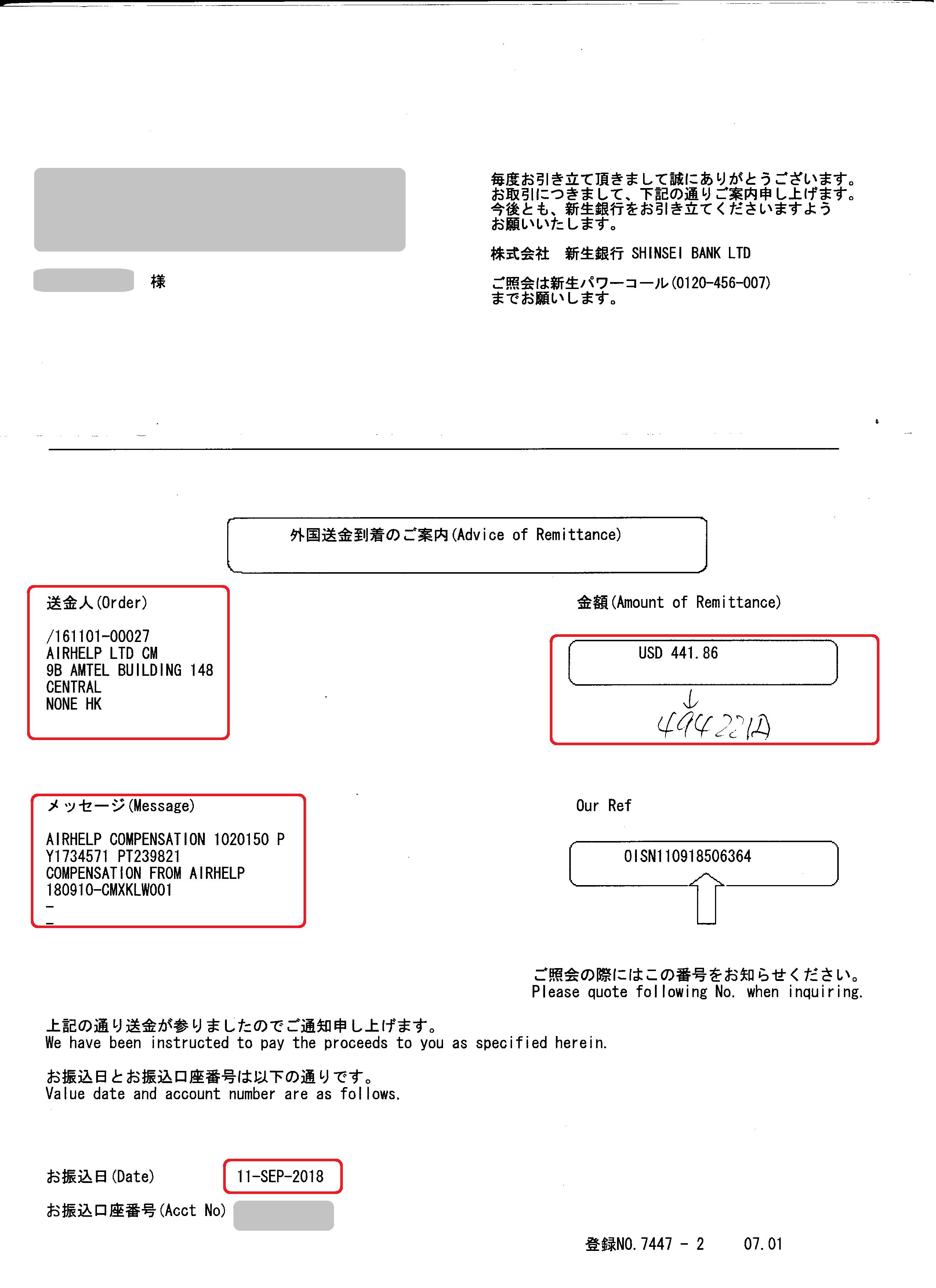 新生銀行からの入金通知。2018-09-17(1)