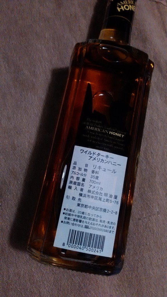 wild turkey american honey 裏