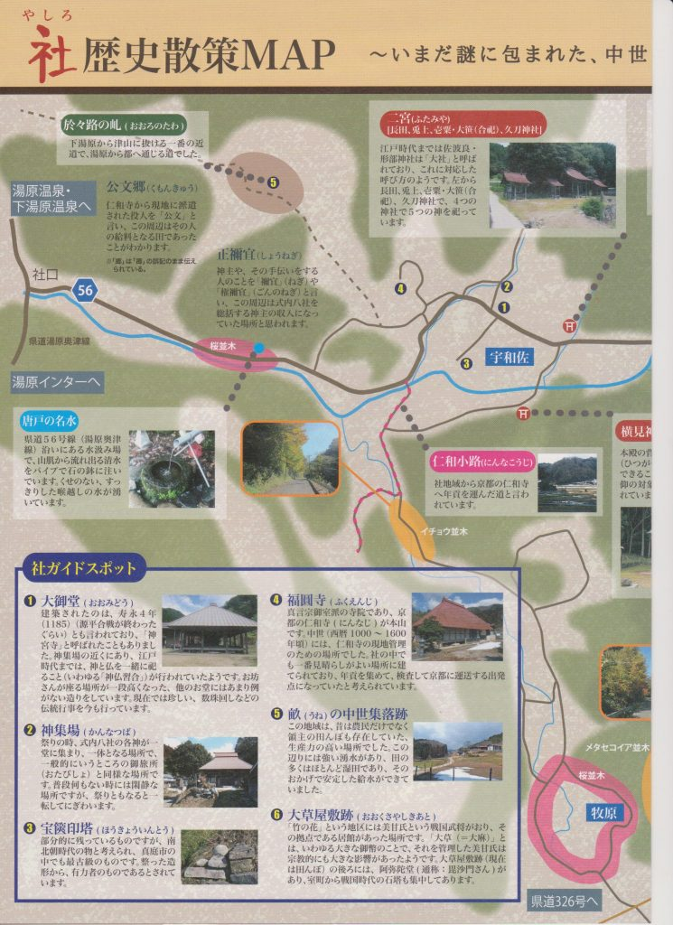yasiro map 1