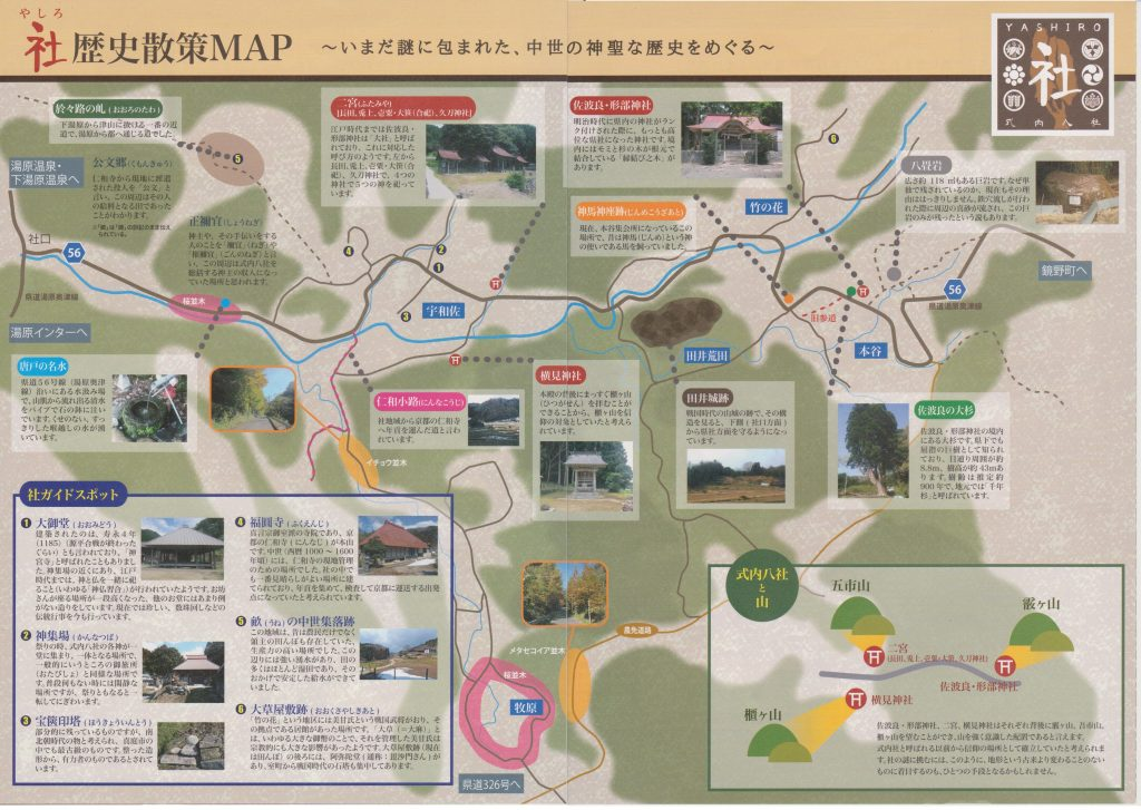 yasiro map whole 社地図。全体