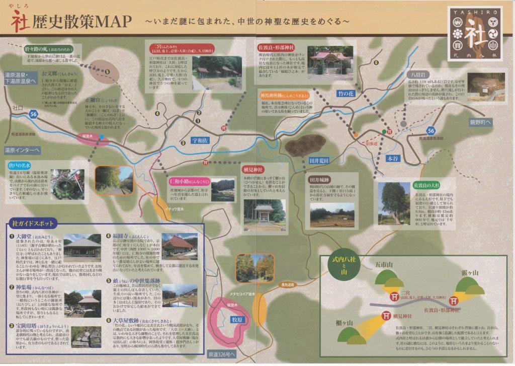 yasiro map whole 社地図。全体
