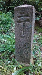 二丁の碑。旧参道