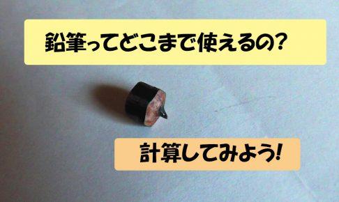 pencil 鉛筆