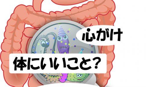 colon-心がけ