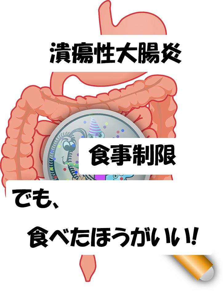 colon-食事制限
