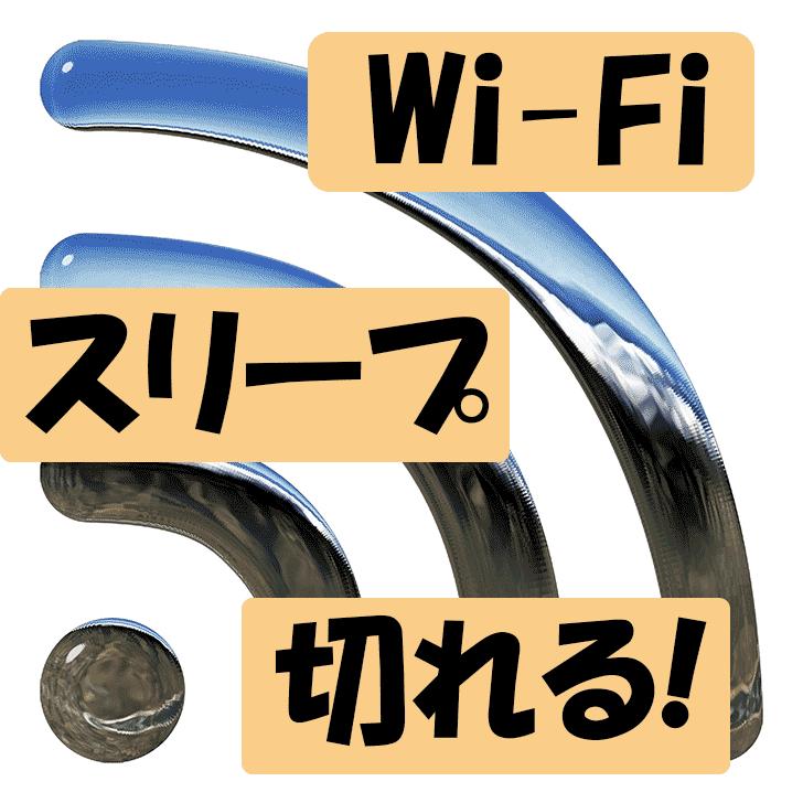 wifi-eyecatch-アイキャッチ