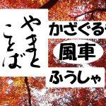yamato-やまとことば。音読み。訓読み