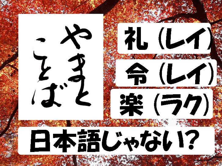 日本語じゃない