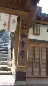 法華山。大圓院。弘秀寺