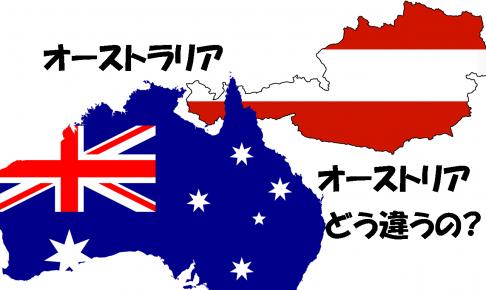 オーストラリアとオーストリア