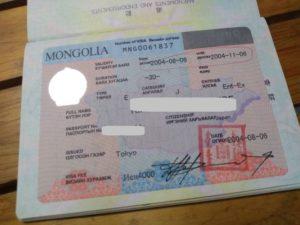 mongol 2004