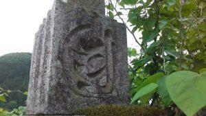 密乗寺。梵字