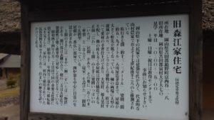 旧森江住宅2