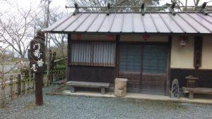 門前茶屋2
