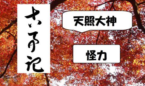amano iwado