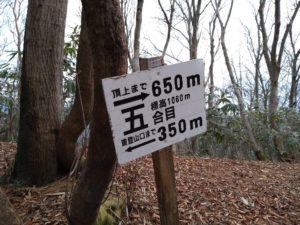 五合目。1060m
