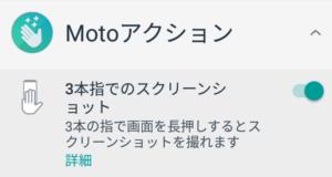 moto_action