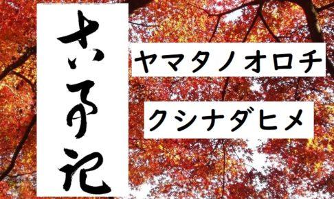 yamata ヤマタノオロチ