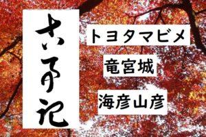 toyotama トヨタマビメ。竜宮城