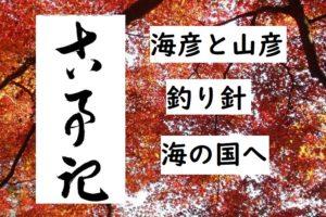 umihiko 海彦。海の国へ