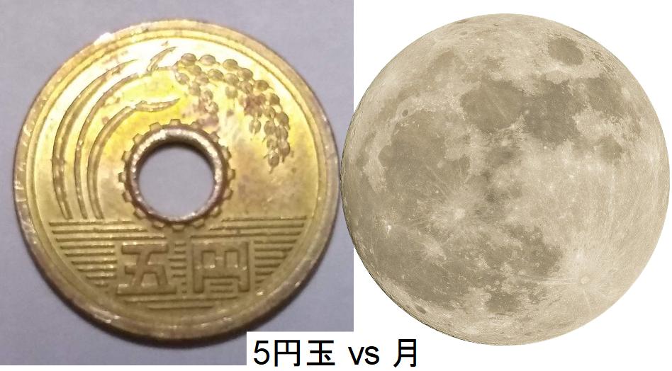 moon-5yen-eyecatch