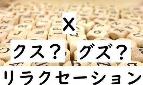 x クス、グズ