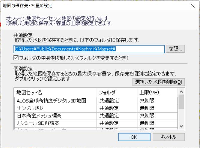 file ファイルの場所変更