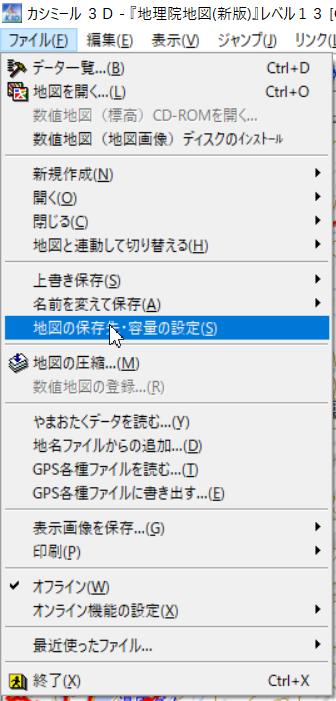 file ファイルの場所変更2