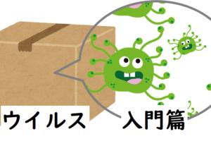 virus introduction
