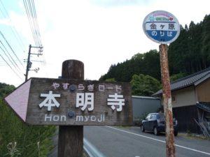 honmyoji 本明寺