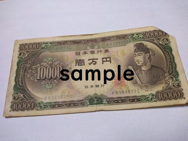 1万円 聖徳太子sample